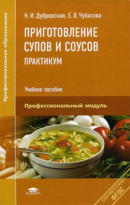 Приготовление супов и соусов. Практикум. Учебное пособие
