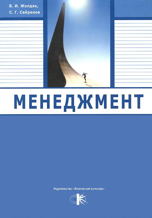 В. И. Жолдак, С. Г. Сейранов Менеджмент в и жолдак с г сейранов менеджмент