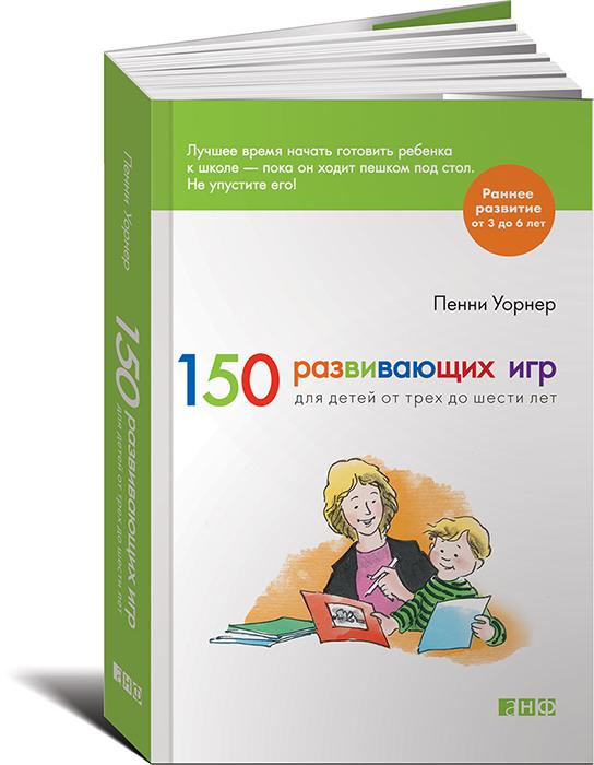 Пенни Уорнер. 150 развивающих игр для детей от трех до шести лет