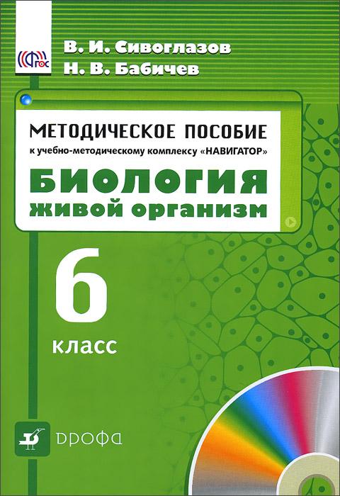 Биология. Живой организм. 6 класс. Методическое пособие к учебно-методическому комплексу Навигатор
