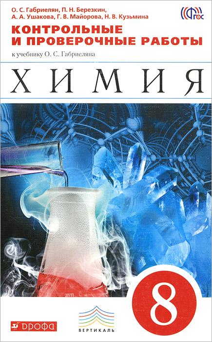Химия. 8 класс. Контрольные и проверочные работы к учебнику О. С. Габриеляна