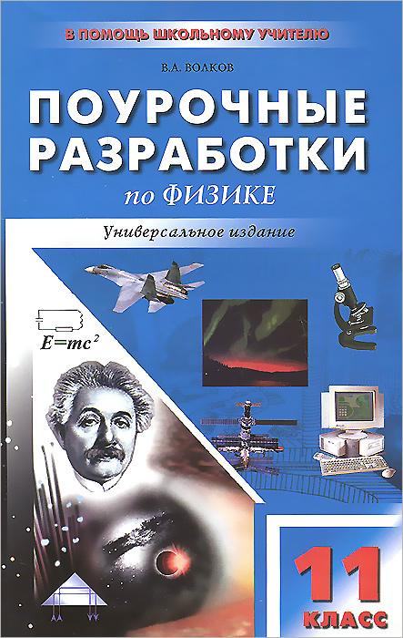 Физика. 11 класс. Универсальные поурочные разработки