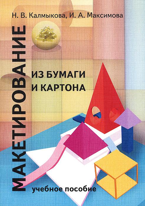 Макетирование из бумаги и картона. Учебное пособие