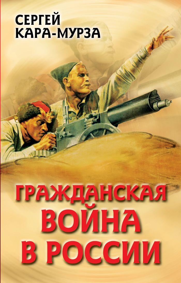 Сергей Кара-Мурза Гражданская война в России сергей кара мурза русский путь вектор программа враги