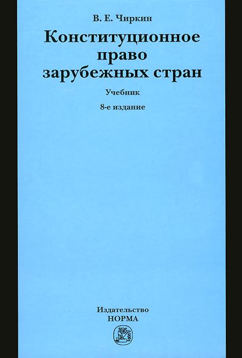 Конституционное право зарубежных стран. Учебник