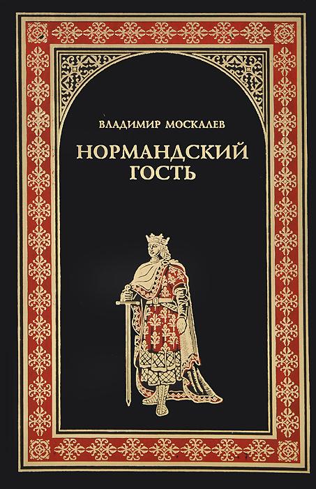 Владимир Москалев Нормандский гость  владимир личутин раскол в 3 книгах книга 1 венчание на царство