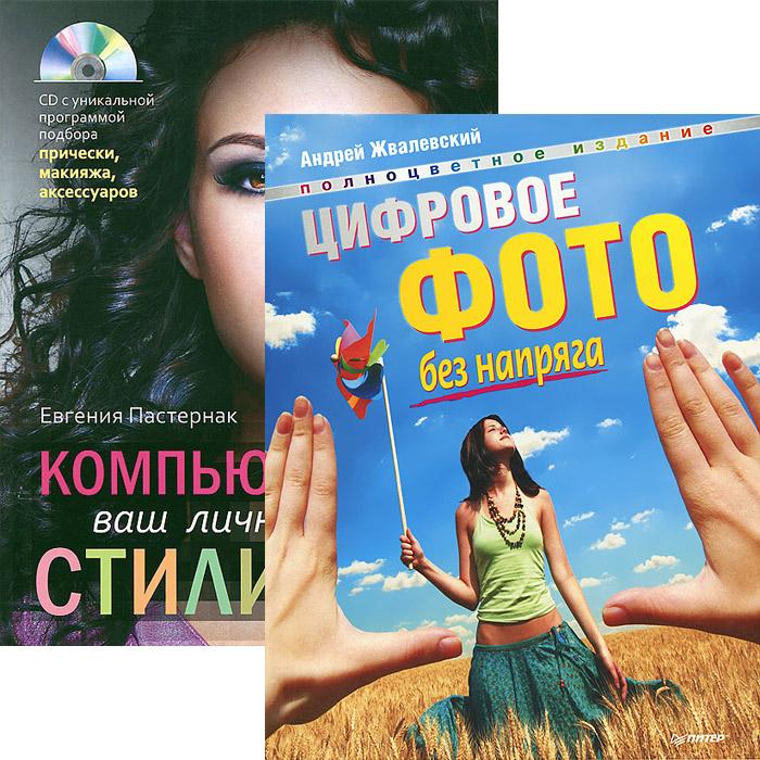 Андрей Жвалевский, Евгения Пастернак Цифровое фото без напряга. Компьютер - ваш личный стилист (+ CD-ROM)