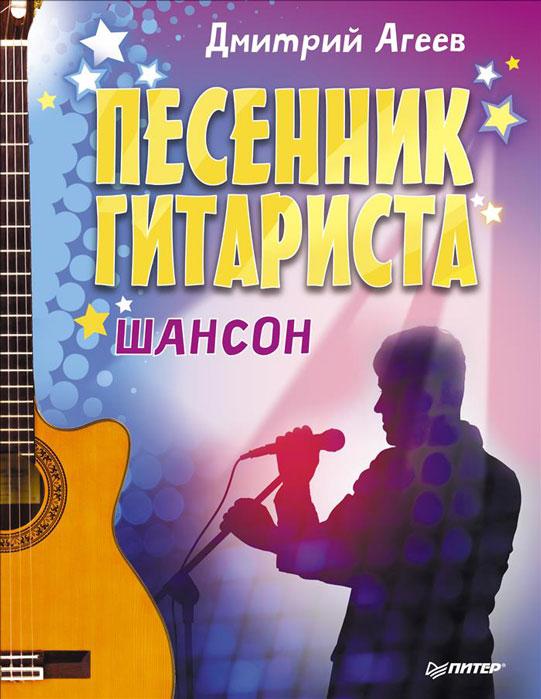 Дмитрий Агеев Песенник гитариста. Шансон дмитрий хворостовский песни нашей памяти