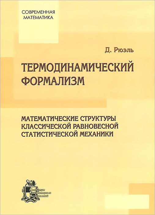 Термодинамический формализм. Математические структуры классической равновесной статистической механики