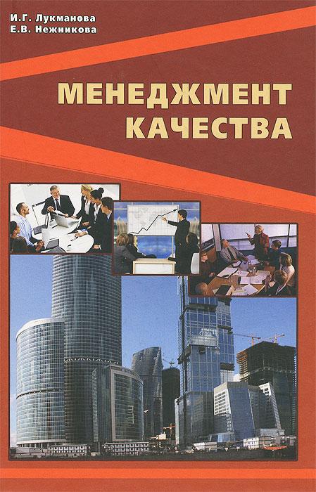 И. Г. Лукманова, Е. В. Нежникова Менеджмент качества. Учебник в и жолдак с г сейранов менеджмент