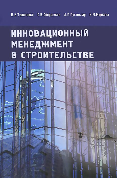 Инновационный менеджмент в строительстве. Учебник