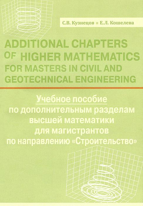 Additional Chapters of Higher Mathematics for Masters in Civil and Geotechnical Engineering / Учебное пособие по дополнительным разделам высшей математики для магистрантов по направлению