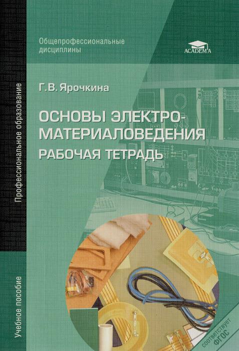 Основы электроматериаловедения. Рабочая тетрадь. Учебное пособие