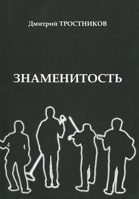 Дмитрий Тростников Знаменитость дмитрий хворостовский песни нашей памяти