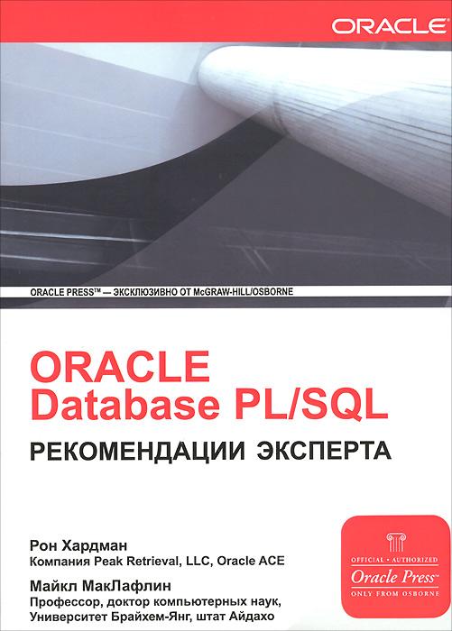 Рон Хардман, Майкл МакЛафлин. Oracle Database PL/SQL. Рекомендации эксперта
