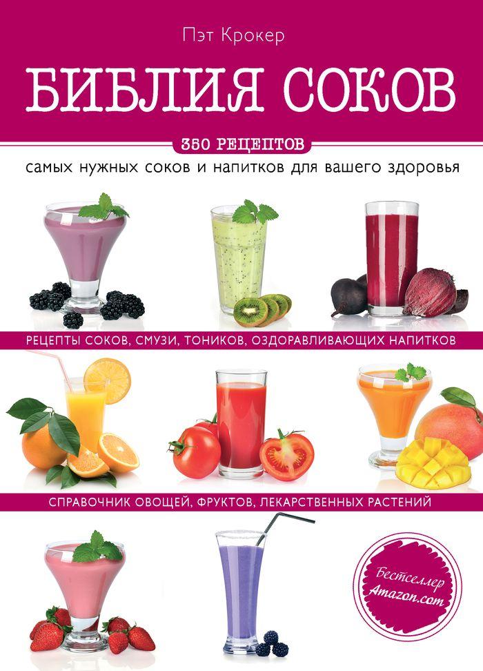 Пэт Крокер Библия соков  полезная еда развенчание мифов о здоровом питании