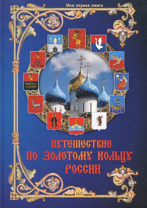 Путешествие по Золотому кольцу России путешествие по золотому кольцу россии