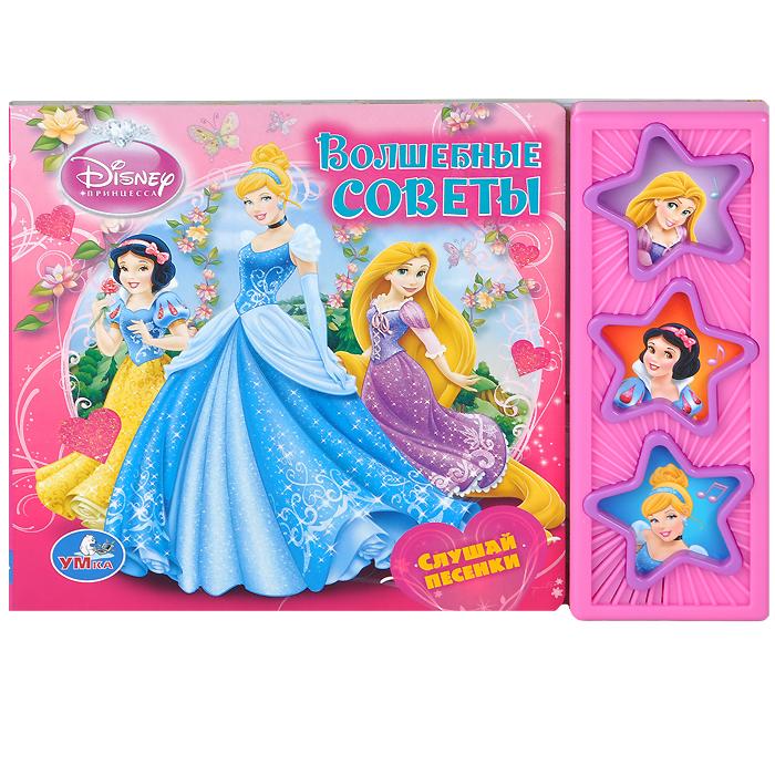 Принцессы. Волшебные советы. Книжка-игрушка