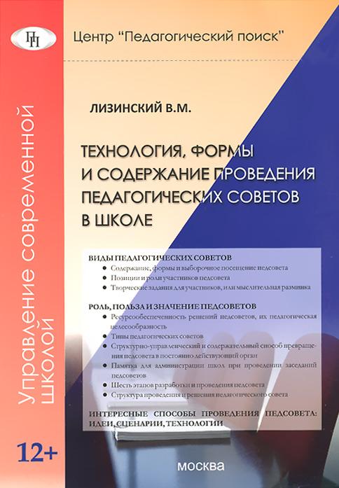 Технология, формы и содержание проведения педагогических советов в школе