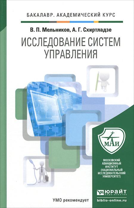 В. П. Мельников, А. Г. Схиртладзе. Исследование систем управления. Учебник