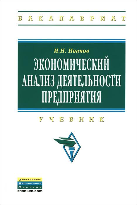 Экономический анализ деятельности предприятия. Учебник