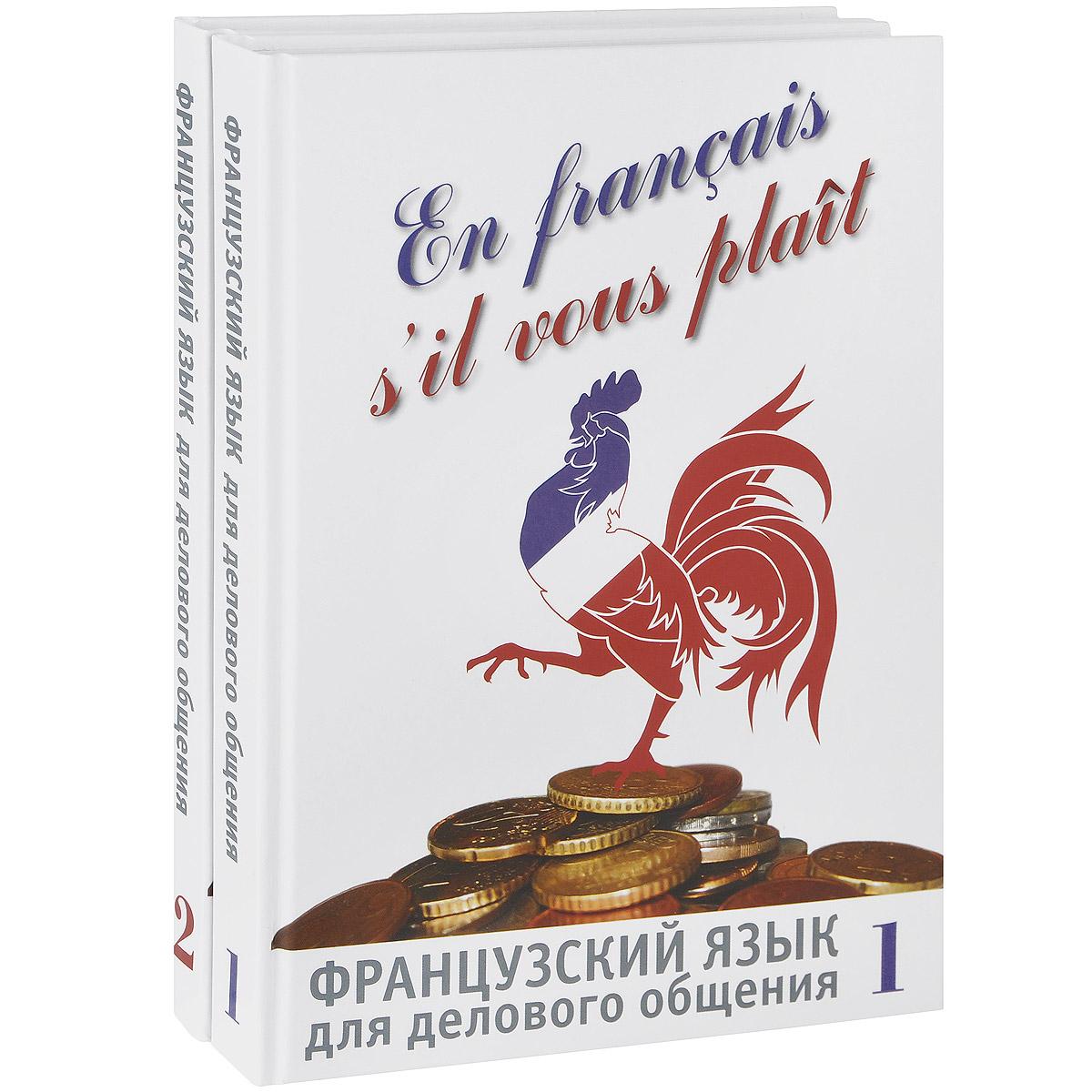 En francais, s'il vous plait / Французский язык для делового общения (комплект из 2 книг + CD)