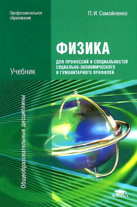 Физика для профессий и специальностей социально-экономического и гуманитарного профилей. Учебник