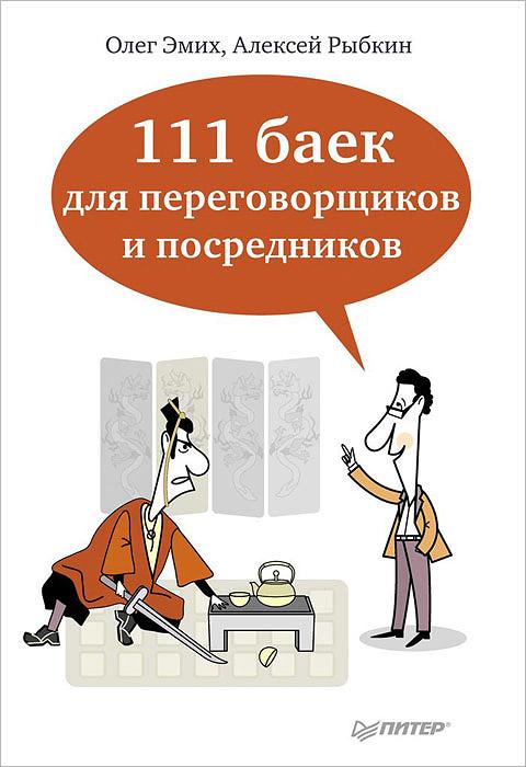 О. Эмих, А. Рыбкин. 111 баек для переговорщиков и посредников