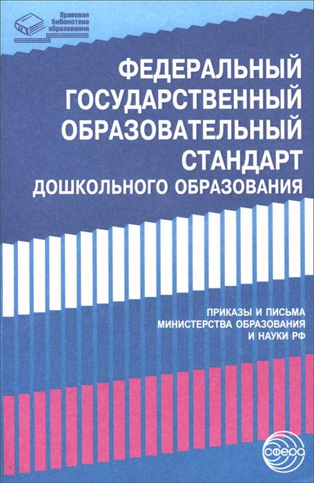 Федеральный государственный образовательный стандарт дошкольного образования. Приказы и письма Министерства образования и науки Российской Федерации