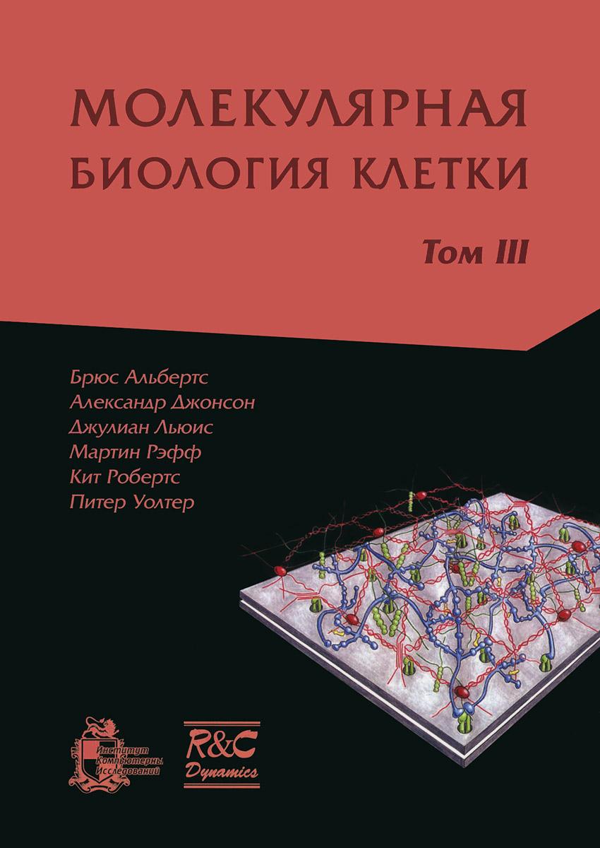 Молекулярная биология клетки. В 3 томах. Том 3