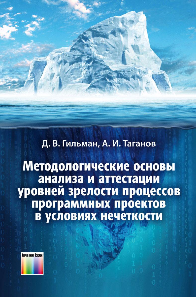 А. И. Таганов, Д. В. Гильман. Методологические основы анализа и аттестации уровней зрелости процессов программных проектов в условиях нечеткости