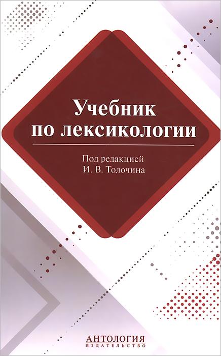 Лексикология. Учебник