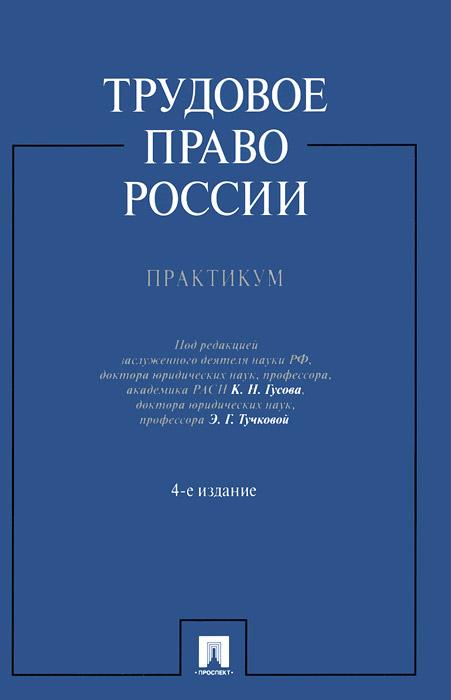 Трудовое право России. Практикум