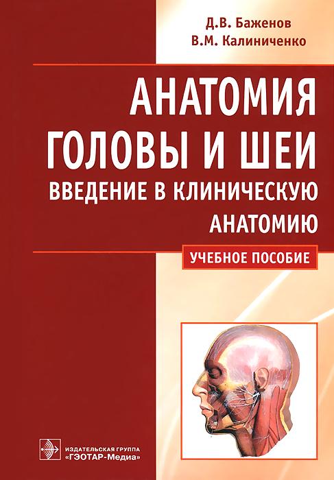 Д. В. Баженов, В. М. Калиниченко Анатомия головы и шеи. Введение в клиническую анатомию. Учебное пособие е в бакеева введение в онтологию учебное пособие
