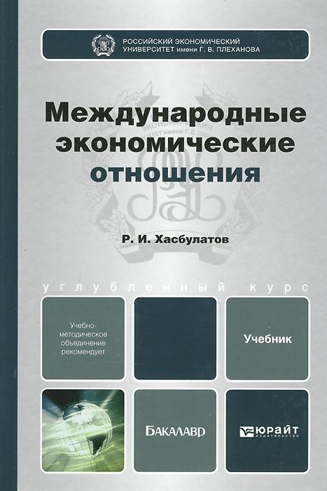 Международные экономические отношения. Учебник
