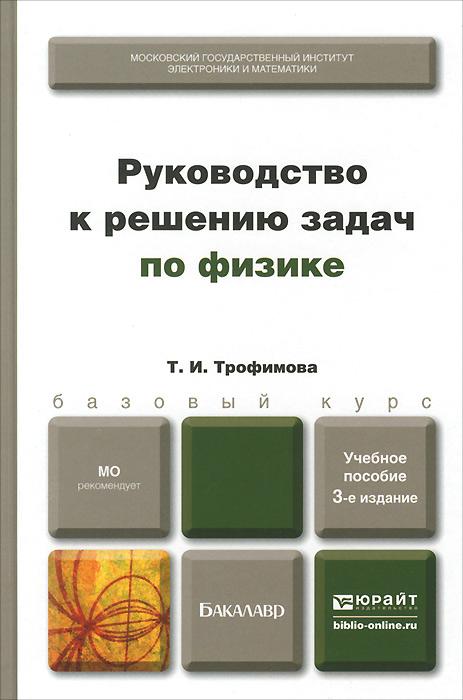 Руководство к решению задач по физике. Учебное пособие