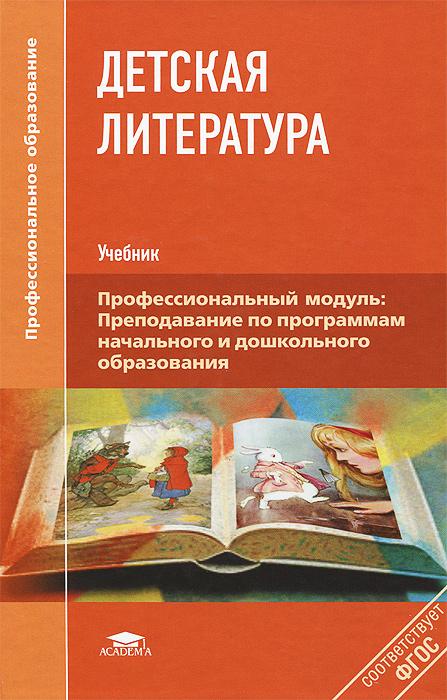 Детская литература. Учебник детская литература