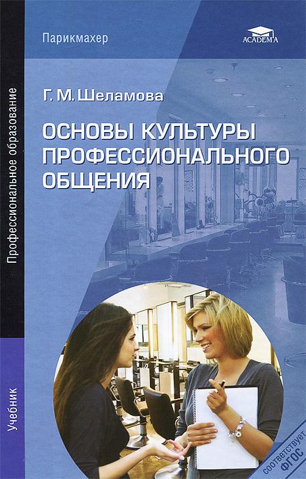 Основы культуры профессионального общения. Учебник