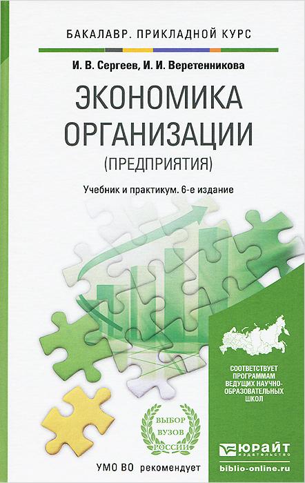 Экономика организации (предприятия). Учебник