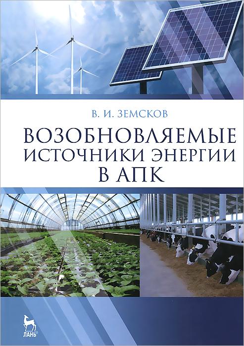 Возобновляемые источники энергии в АПК. Учебное пособие