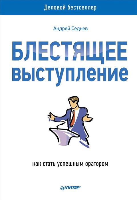 Андрей Седнев. Блестящее выступление. Как стать успешным оратором