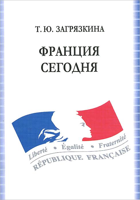 Франция сегодня. Учебное пособие