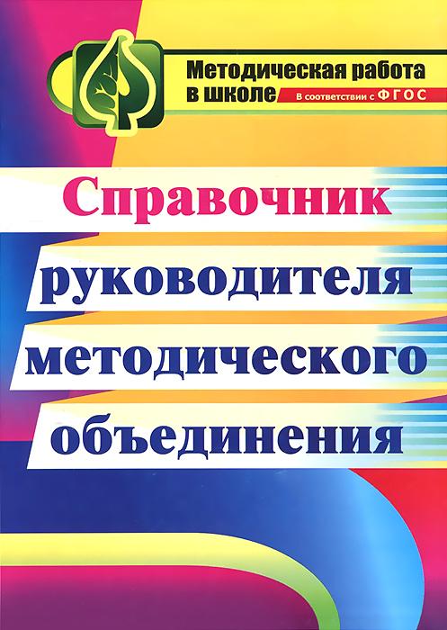 Справочник руководителя методического объединения
