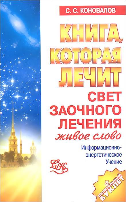 С. С. Коновалов Книга, которая лечит. Свет заочного лечения. Живое слово