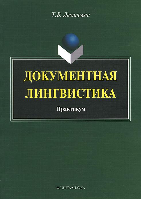 Документная лингвистика. Практикум
