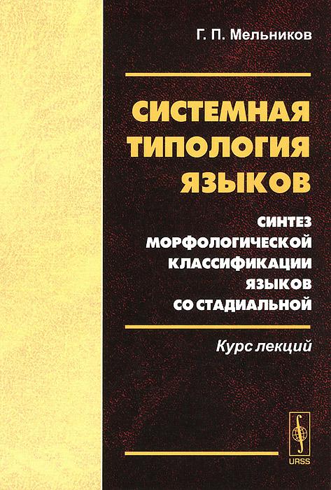 Системная типология языков. Синтез морфологической классификации языков со стадиальной. Курс лекций