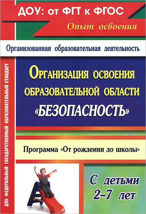 Организация освоения образовательной области