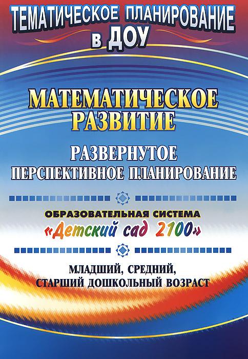 Математическое развитие. Развернутое перспективное планирование. Образовательная система