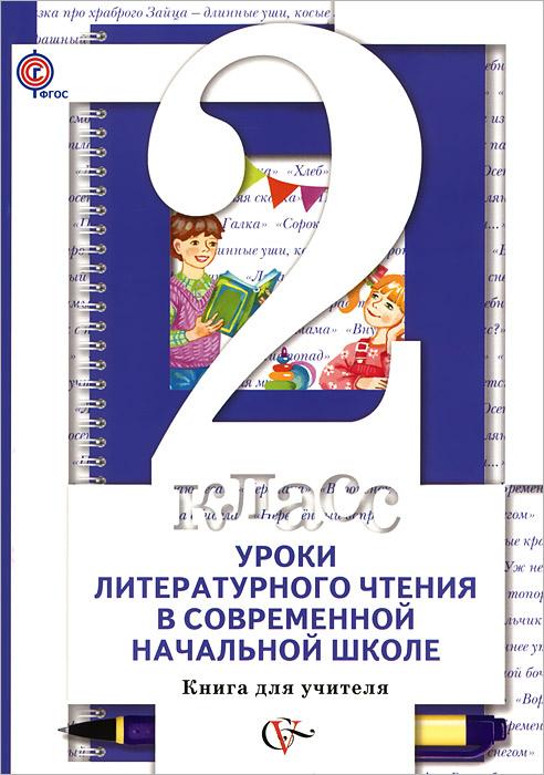 Литературное чтение. Уроки в современной начальной школе. 2 класс. Книга для учителя