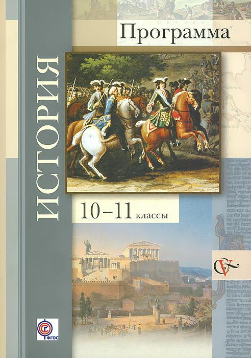 История. 10-11 классы. Программа (+ CD-ROM)
